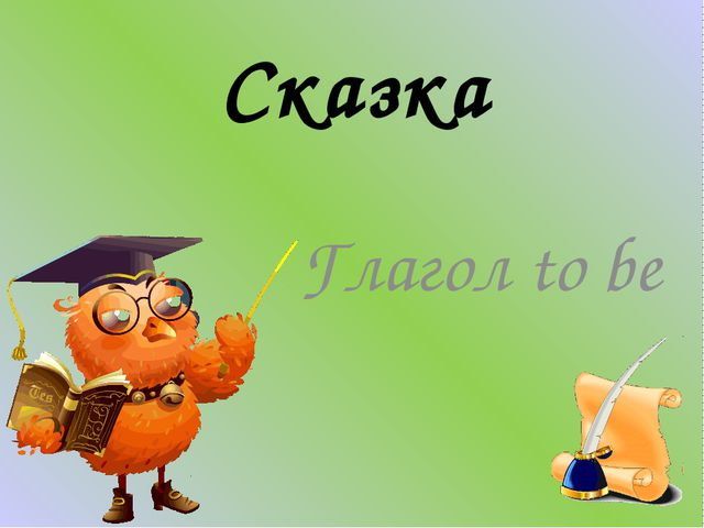 Сказка Глагол to be