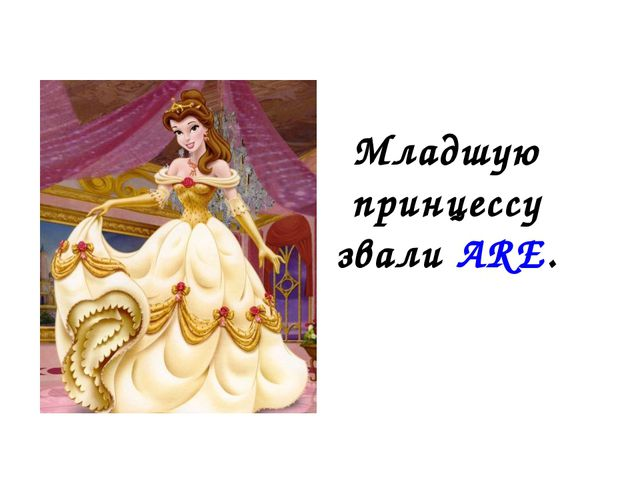 Младшую принцессу звали ARE.