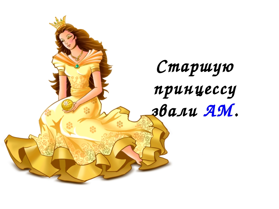Старшую принцессу звали AM.