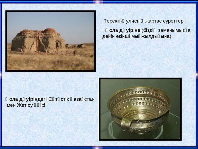 Қола дәуіріне (біздің заманымызға дейін екінші мыңжылдығына) Теректі-Әулиені...