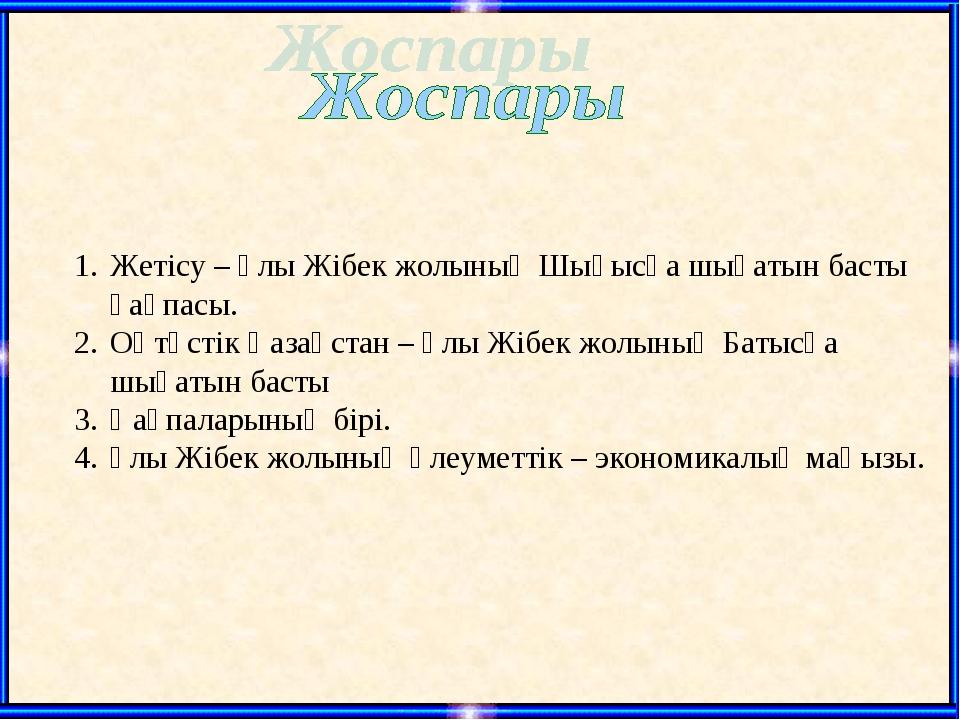 Жетісу – Ұлы Жібек жолының Шығысқа шығатын басты қақпасы. Оңтүстік Қазақстан...