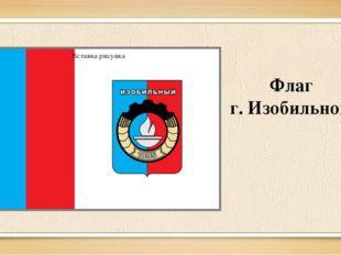 Флаг г. Изобильного