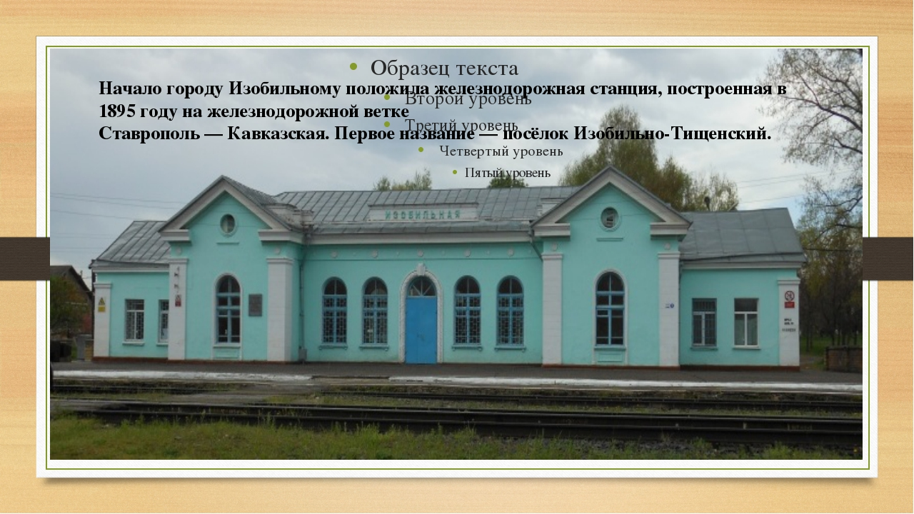 Начало городу Изобильному положила железнодорожная станция, построенная в 189...