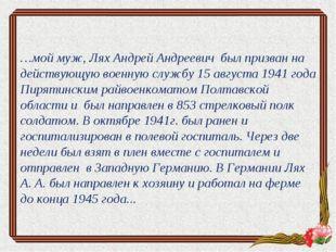 …мой муж, Лях Андрей Андреевич был призван на действующую военную службу 15 а