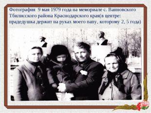 Фотография 9 мая 1979 года на мемориале с. Ванновского Тбилисского района Кра