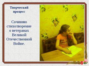 Творческий процесс Сочиняю стихотворение о ветеранах Великой Отечественной Во