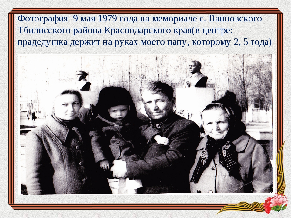 Фотография 9 мая 1979 года на мемориале с. Ванновского Тбилисского района Кра...