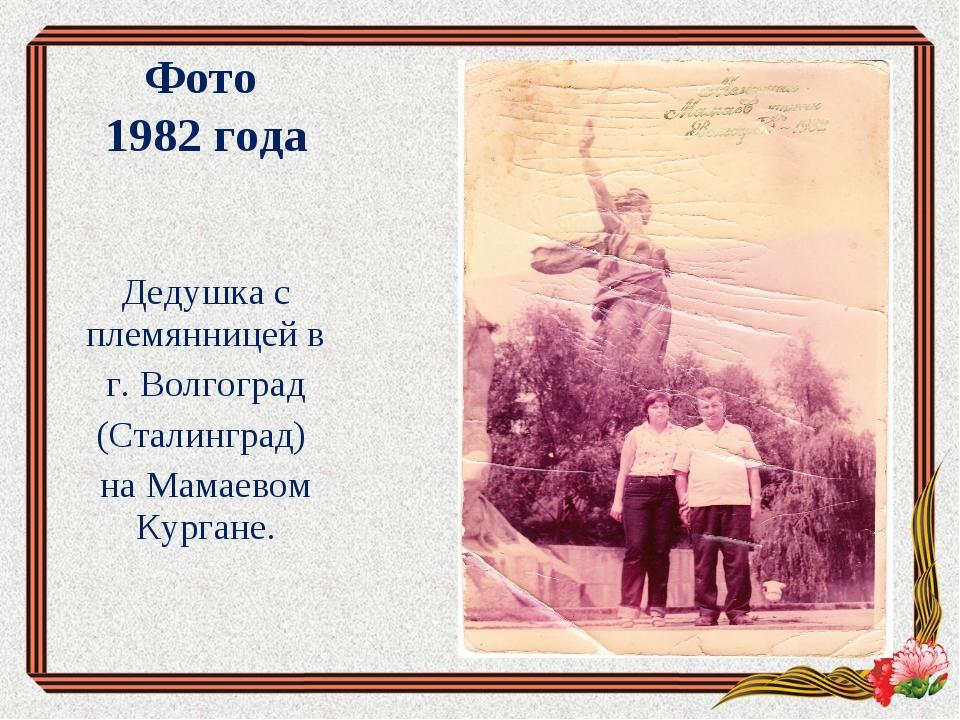Фото 1982 года Дедушка с племянницей в г. Волгоград (Сталинград) на Мамаевом...