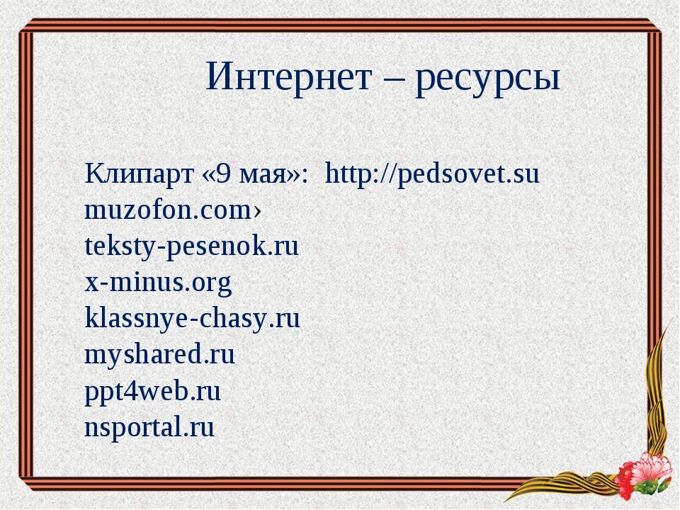 Интернет – ресурсы Клипарт «9 мая»: http://pedsovet.su muzofon.com› teksty-pe...