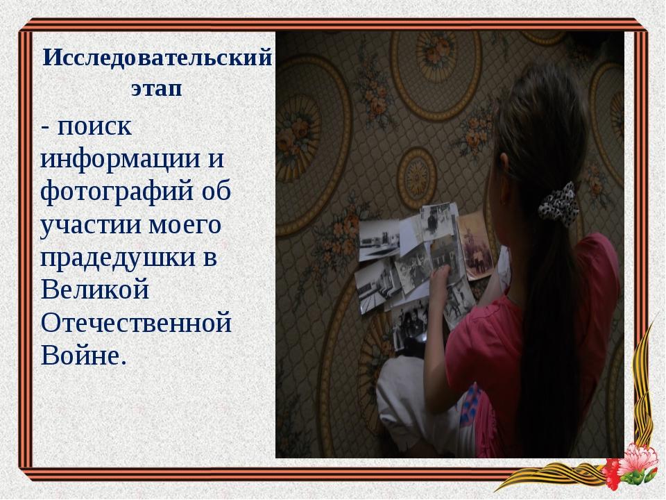 Исследовательский этап - поиск информации и фотографий об участии моего праде...