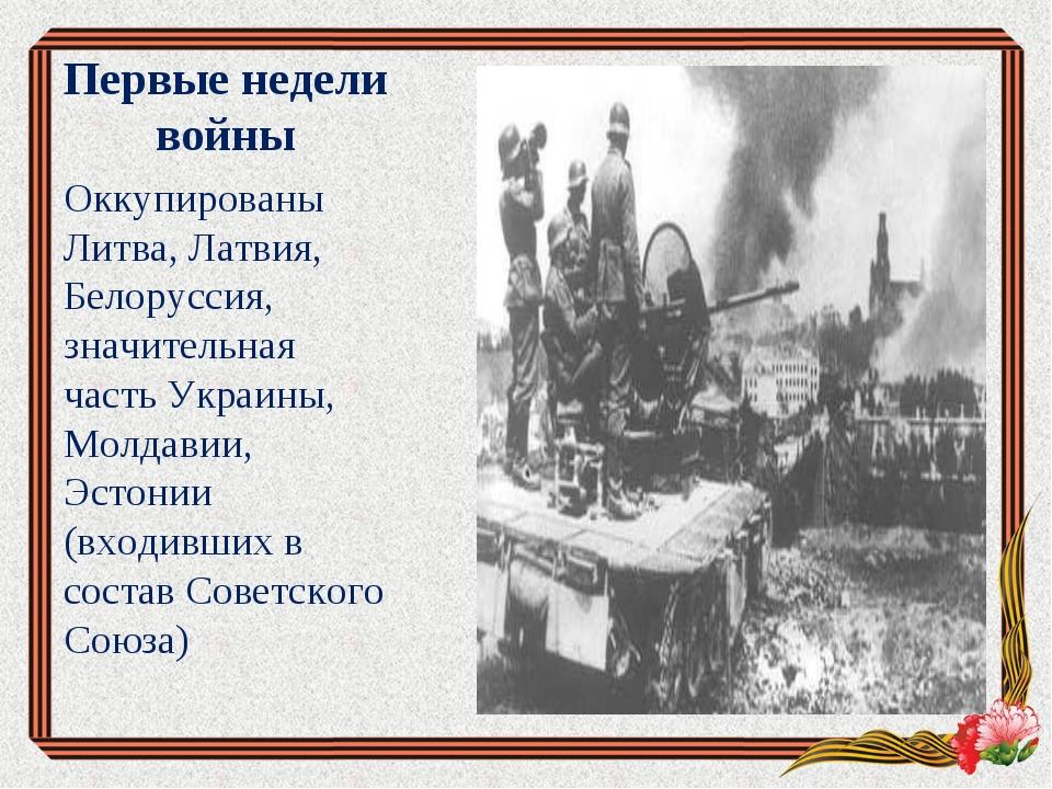 Первые недели войны Оккупированы Литва, Латвия, Белоруссия, значительная част...