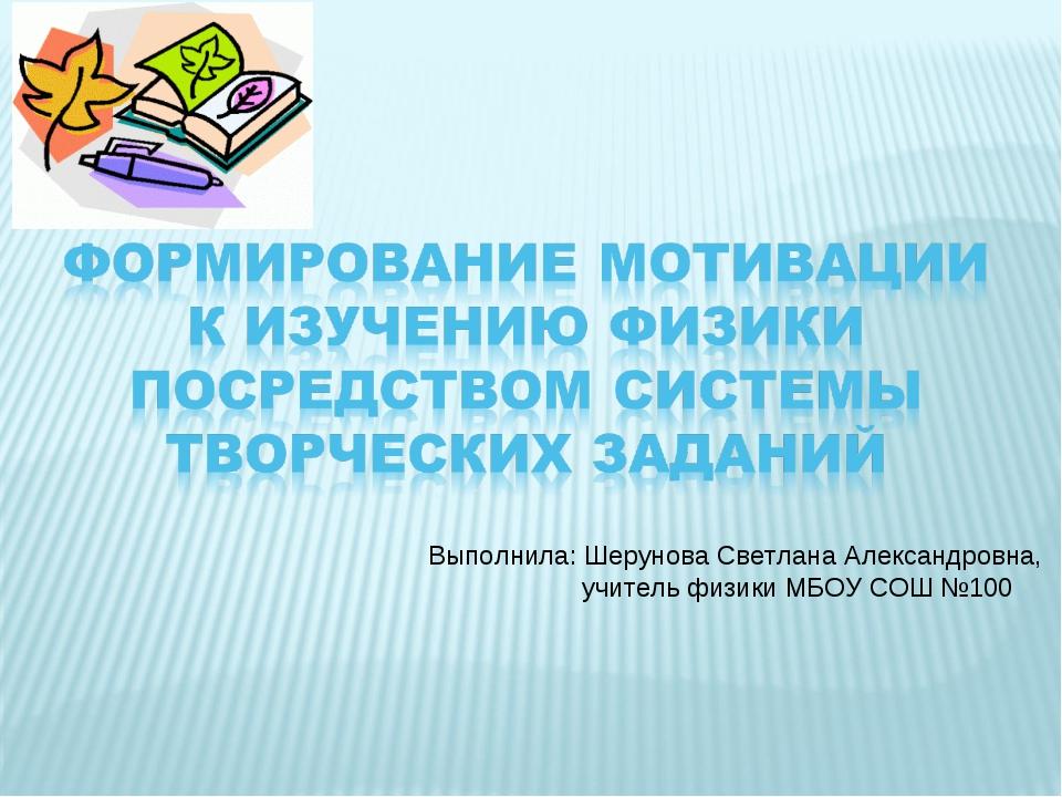 Выполнила: Шерунова Светлана Александровна, учитель физики МБОУ СОШ №100