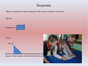 Задания: Школа приобрела ткань шириной 120 см для пошива галстуков. 120 см