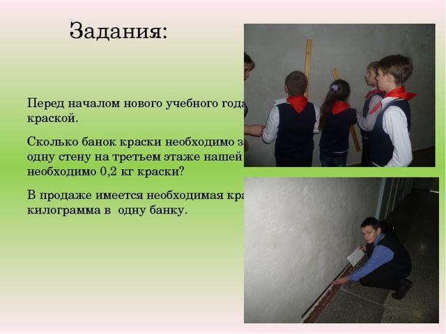 Задания: Перед началом нового учебного года стены школы окрашивают краской....