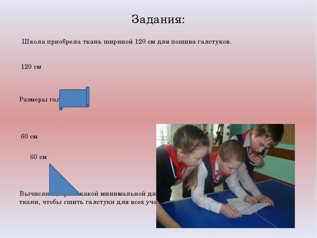 Задания: Школа приобрела ткань шириной 120 см для пошива галстуков. 120 см...