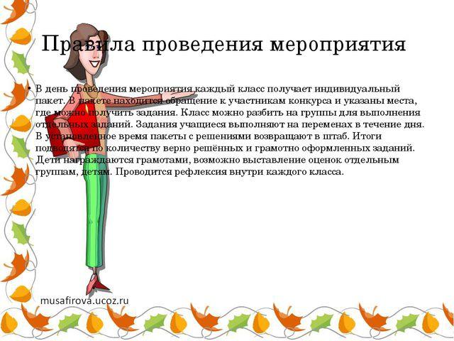 Правила проведения мероприятия В день проведения мероприятия каждый класс пол...