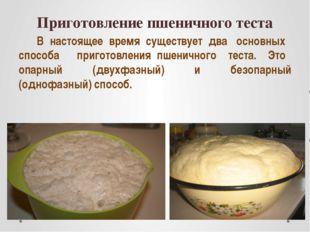 Приготовление пшеничного теста В настоящее время существует два основных спос