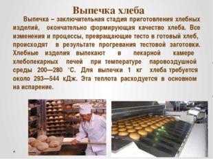 Выпечка хлеба Выпечка – заключительная стадия приготовления хлебных изделий,