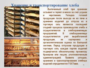 Хранение и транспортирование хлеба Выпеченный хлеб при хранении остывает и те