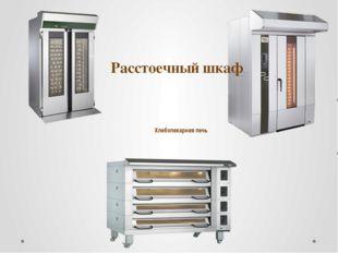 Расстоечный шкаф Хлебопекарная печь