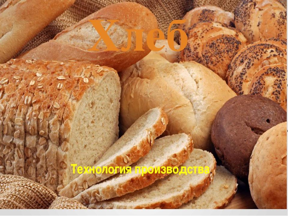 Хлеб Технология производства.