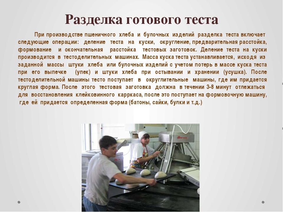 Разделка готового теста При производстве пшеничного хлеба и булочных изделий...