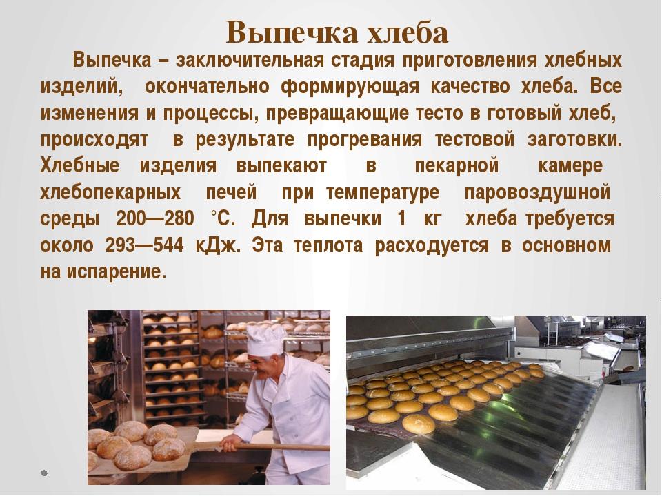 Выпечка хлеба Выпечка – заключительная стадия приготовления хлебных изделий,...