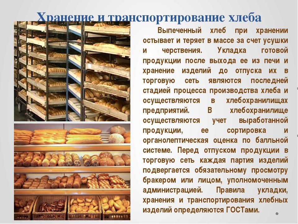 Хранение и транспортирование хлеба Выпеченный хлеб при хранении остывает и те...