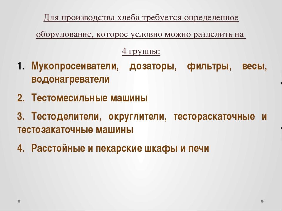 Для производства хлеба требуется определенное оборудование, которое условно м...