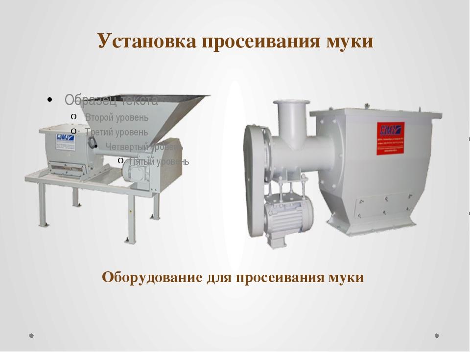 Установка просеивания муки Оборудование для просеивания муки