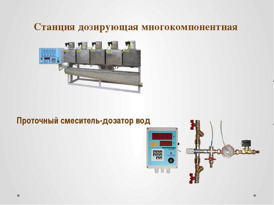 Станция дозирующая многокомпонентная Проточный смеситель-дозатор вод