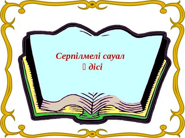 Серпілмелі сауал әдісі