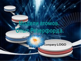 . Модели атомов. Опыт Резерфорда. Company LOGO LOGO
