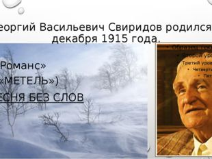 Георгий Васильевич Свиридов родился 3 декабря 1915 года. «Романс» («МЕТЕЛЬ»)