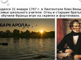 Родился 31 января 1797 г. в Лихтентале близ Вены в семье школьного учителя. О