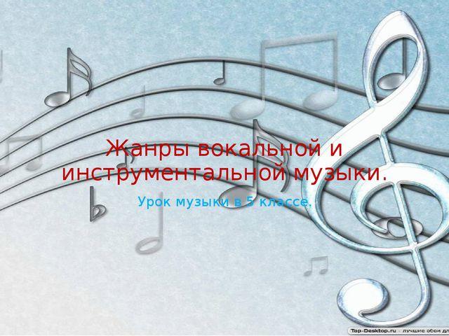 Жанры вокальной и инструментальной музыки. Урок музыки в 5 классе.
