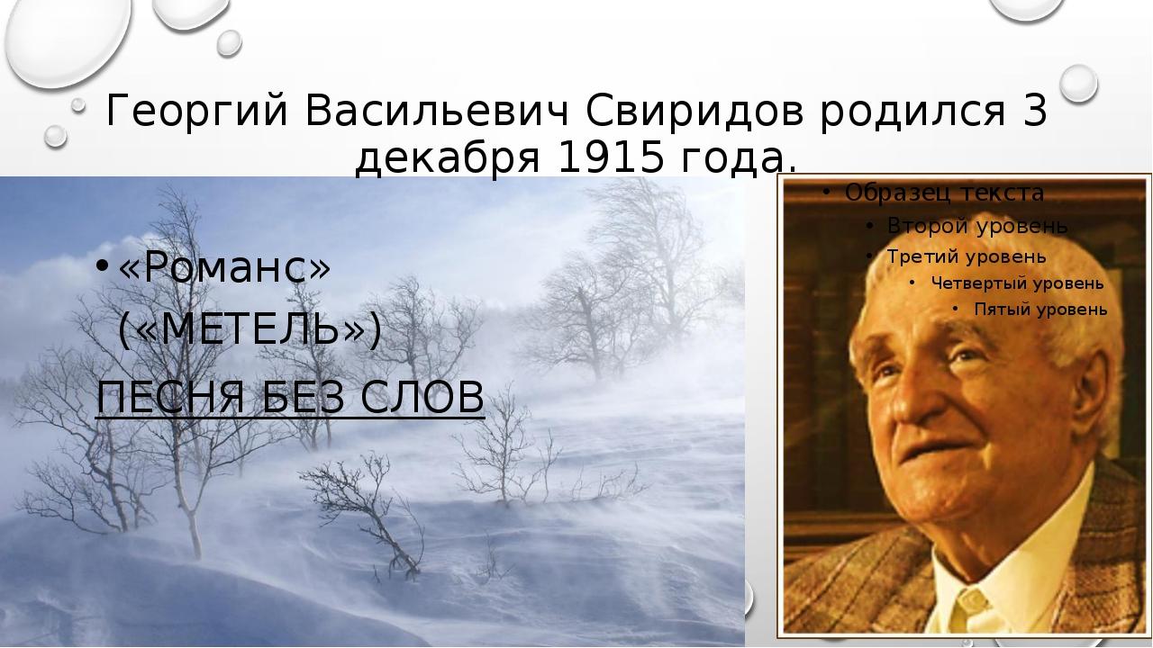Георгий Васильевич Свиридов родился 3 декабря 1915 года. «Романс» («МЕТЕЛЬ»)...