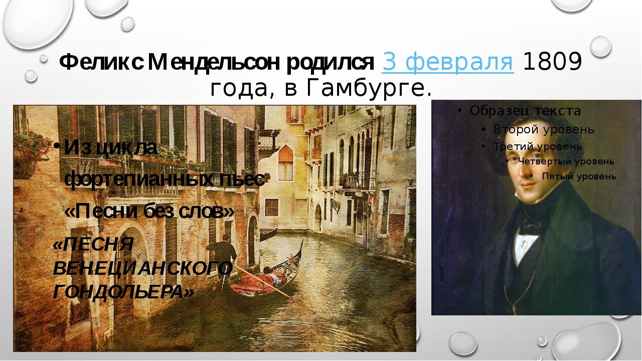 Феликс Мендельсон родился3 февраля1809 года, в Гамбурге. Из цикла фортепиан...