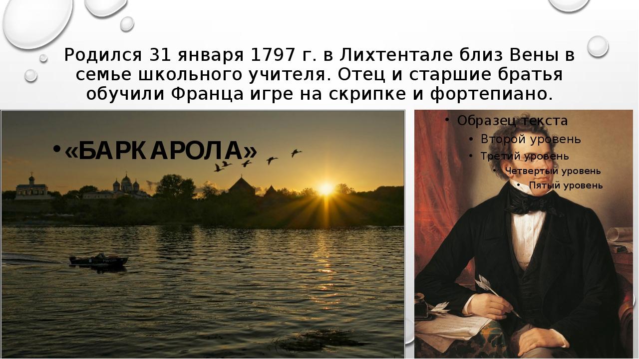 Родился 31 января 1797 г. в Лихтентале близ Вены в семье школьного учителя. О...