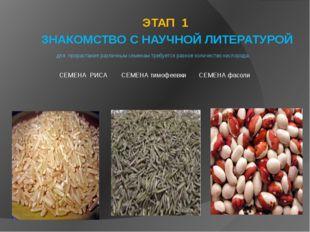 для прорастания различным семенам требуется разное количество кислорода. СЕМ