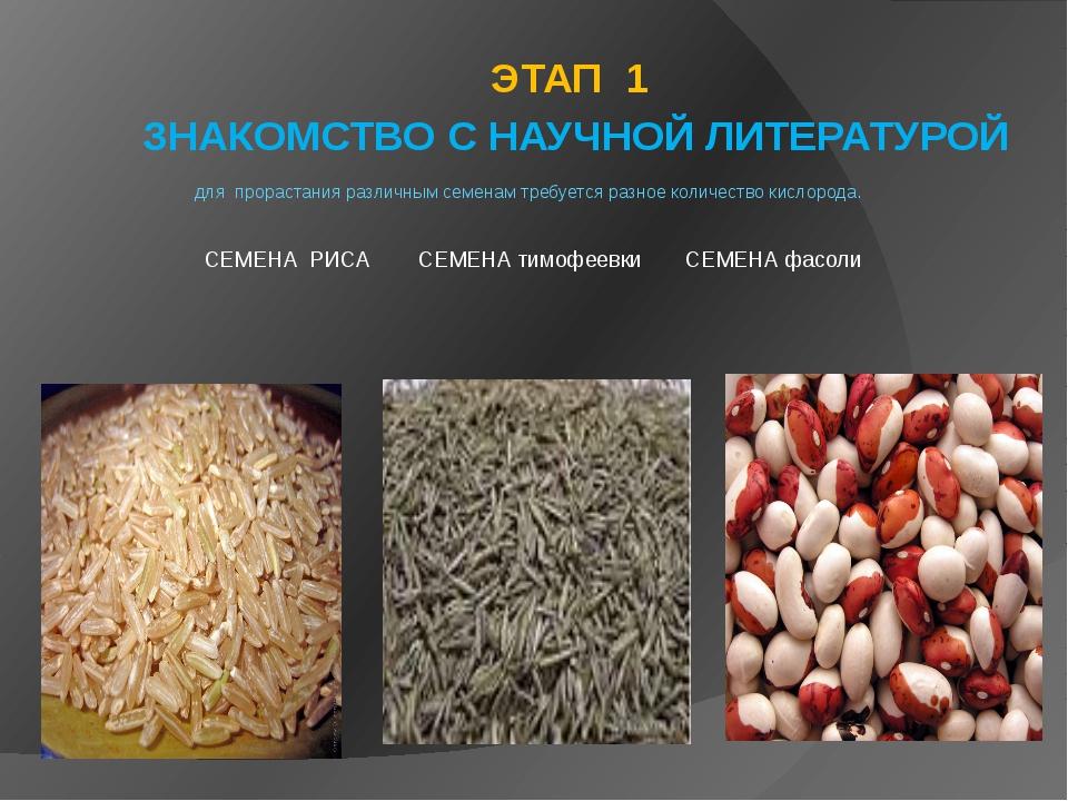 для прорастания различным семенам требуется разное количество кислорода. СЕМ...