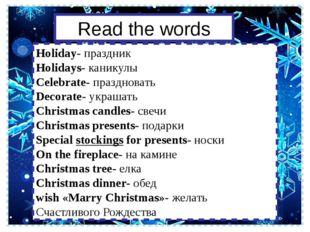Holiday- праздник Holidays- каникулы Celebrate- праздновать Decorate- украшат