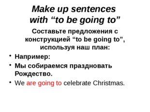 "Make up sentences with ""to be going to"" Составьте предложения с конструкцией"