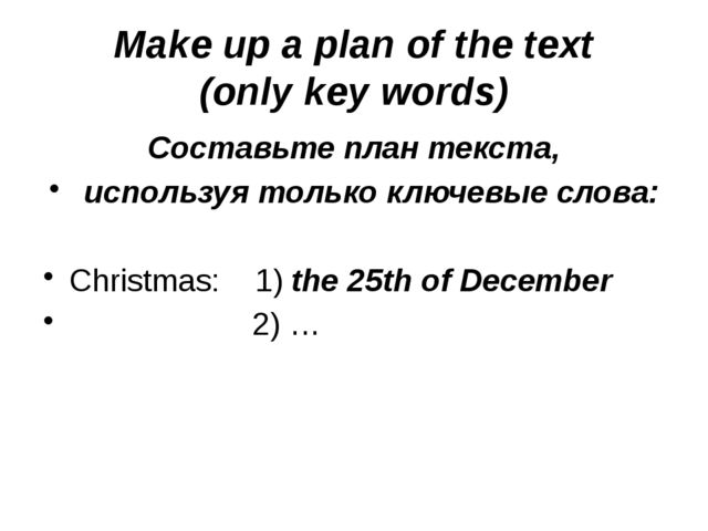 Make up a plan of the text (only key words) Составьте план текста, используя...