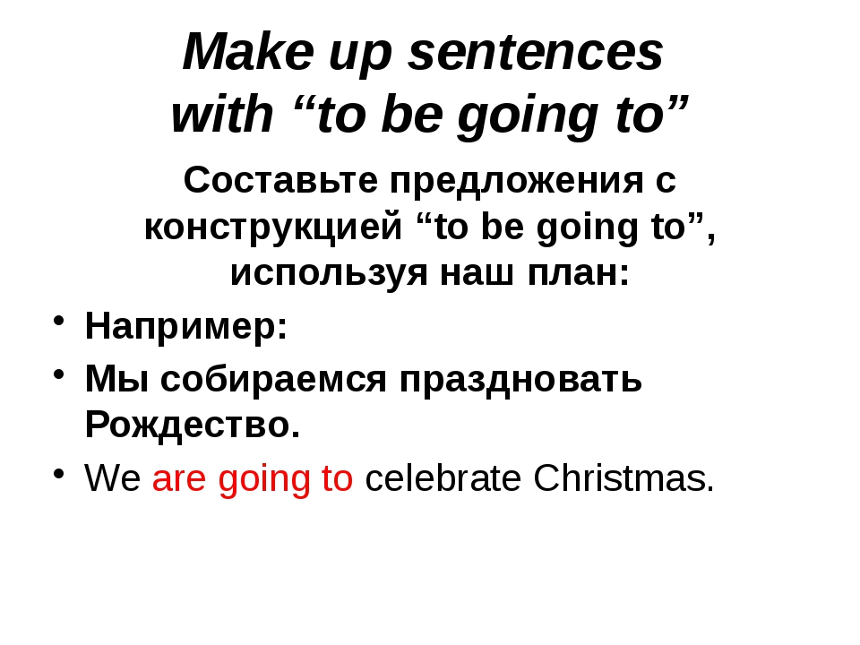 "Make up sentences with ""to be going to"" Составьте предложения с конструкцией..."