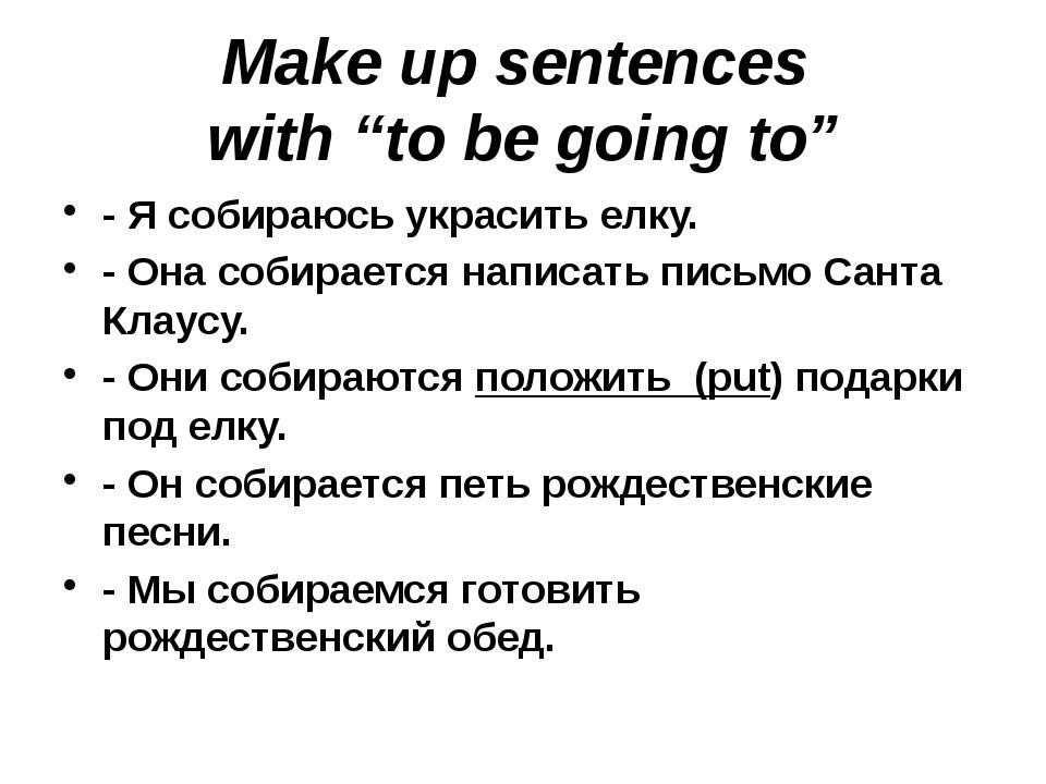"Make up sentences with ""to be going to"" - Я собираюсь украсить елку. - Она со..."