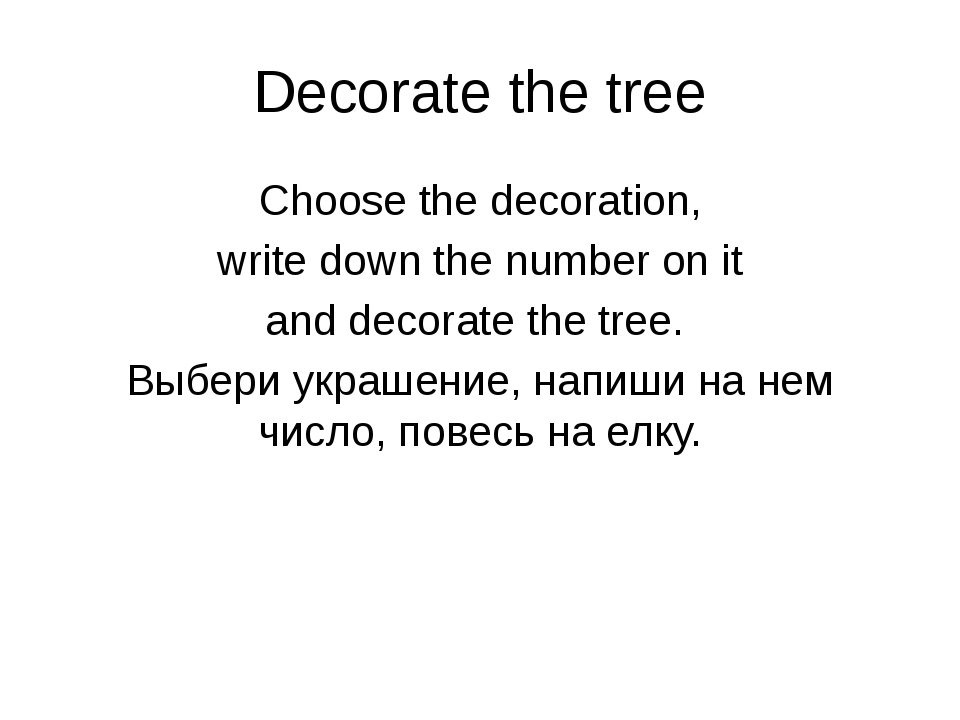 Decorate the tree Choose the decoration, write down the number on it and deco...