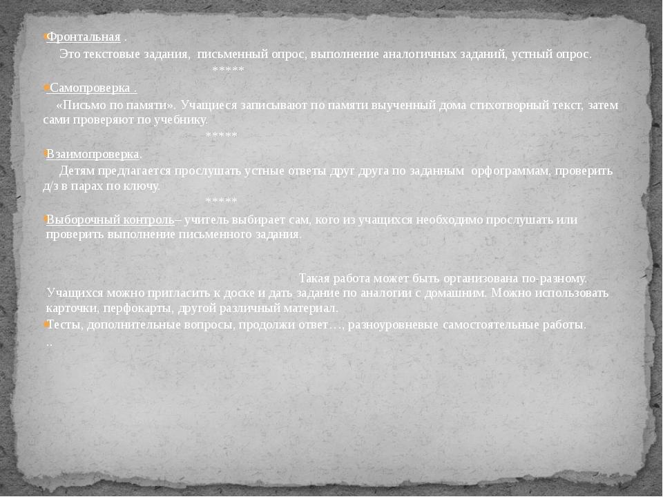 Фронтальная. Это текстовые задания, письменный опрос, выполнение аналогичных...