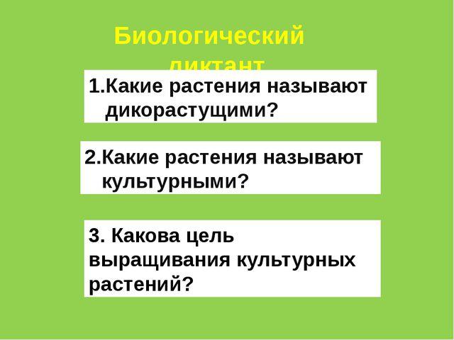 Биологический диктант Какие растения называют дикорастущими? 2.Какие растения...