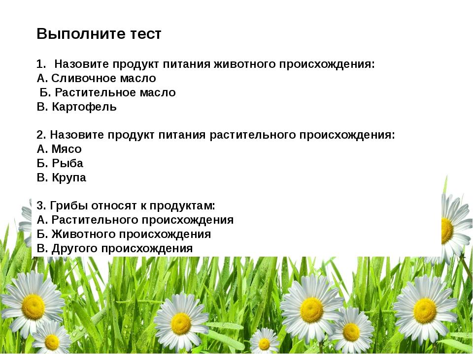 Выполните тест Назовите продукт питания животного происхождения: А. Сливочное...